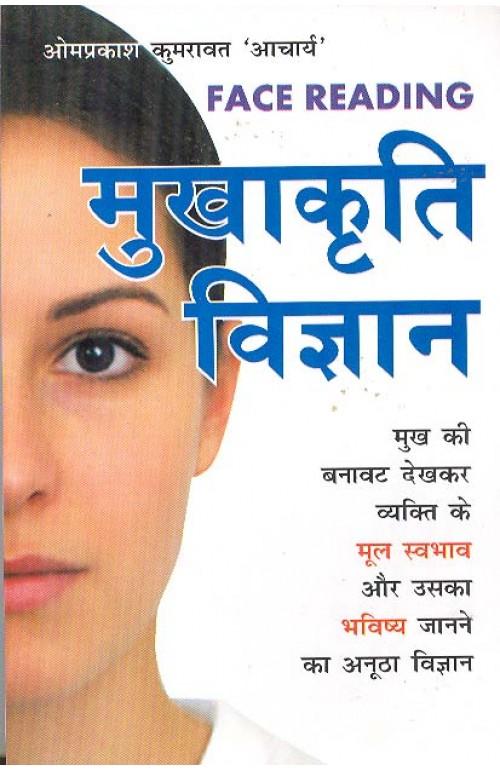 Mukhakriti vigyana (Face reading)